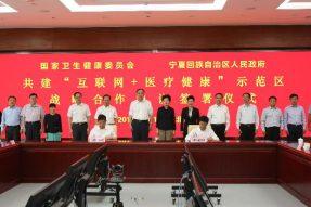 """国家卫生健康委与宁夏签署战略合作协议共建""""互联网+医疗健康""""示范区"""